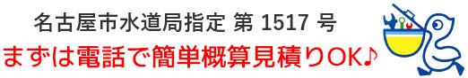 【愛知県】 ベストサポート トイレつまり・排水つまり・水漏れ修理なら
