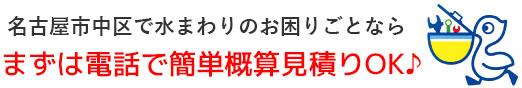 名古屋市中区 トイレつまり・排水つまり・水漏れ修理なら