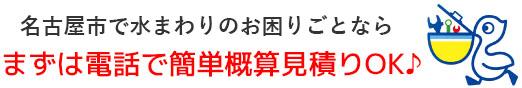 名古屋市|トイレつまり・排水つまり・水漏れ修理なら